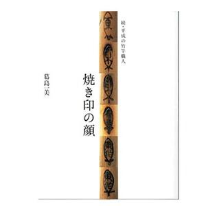 つり人社続・平成の竹竿職人 焼き印の顔