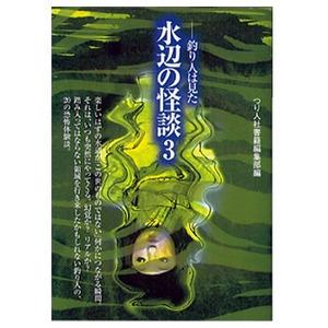 つり人社 水辺の怪談3 429 読み物(紀行文・エッセイ)