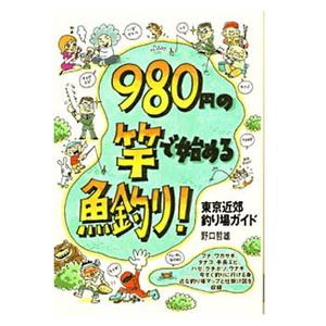 つり人社 980円の竿で始める魚釣り! 東京近郊釣り場ガイド 432