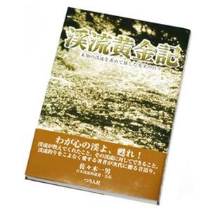 つり人社 渓流黄金記 未知の渓流を求めて旅した充実の日々 434
