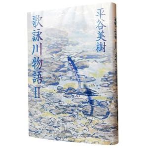 つり人社 歌詠川物語II 437