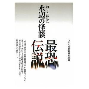 つり人社 水辺の怪談 最恐伝説 442 読み物(紀行文・エッセイ)