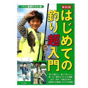 つり人社新装版(1)はじめての釣り超入門