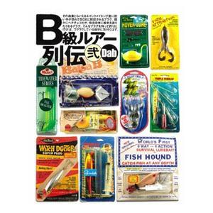 つり人社 B級ルアー列伝・弐 445 フレッシュウォーター・本