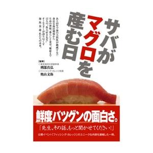 つり人社 サバがマグロを産む日 449 読み物(紀行文・エッセイ)