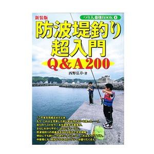 つり人社新装版4防波堤釣り超入門Q&A200