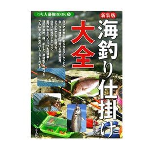 つり人社 新装版5海釣り仕掛け大全 452 海つり全般・本