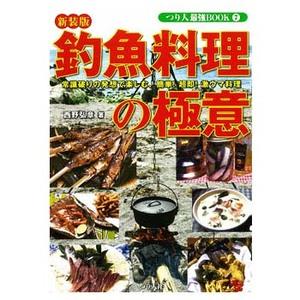 ���り人社 新装版7釣魚料理の極意 454