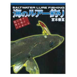 つり人社 海のルアー釣り 455 ソルトウォーター・本
