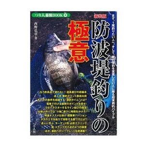 つり人社 新装版(8)防波堤釣りの極意 460