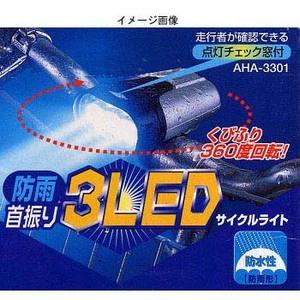 <ナチュラム> 19%OFF ノーブランド Y-8584 LED サイクルライト