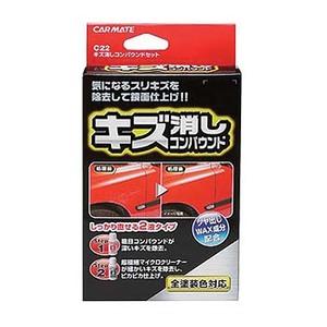 カーメイト(CAR MATE) キズケシコンパウンドセット C22