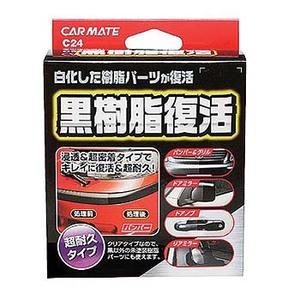 カーメイト(CAR MATE) クロジュシフッカツザイ C24