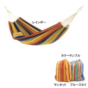 【送料無料】BYER(バイヤー) バルバドスハンモック サンセット 12410010703000
