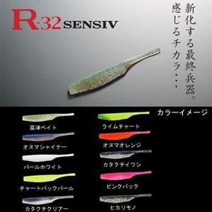 マーズ(MARS) R-32 SENSIV シーバス用ワーム