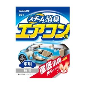カーメイト(CAR MATE) 車内清潔 スチーム消臭 エアコン用 無香 D21