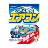 カーメイト(CAR MATE) 車内清潔 スチーム消臭 エアコン用 無香 D21 消臭剤