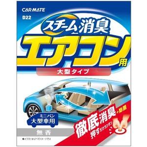 カーメイト(CAR MATE) 車内清潔 スチーム消臭 大型 エアコン用 無香 D22
