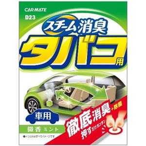 カーメイト(CAR MATE) 車内清潔 スチーム消臭 タバコ用 微香 D23
