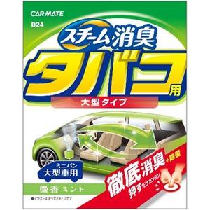 カーメイト(CAR MATE) 車内清潔 スチーム消臭 大型 タバコ用 微香 D24