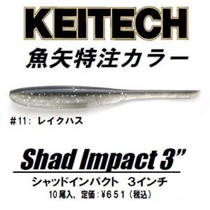 ケイテック(KEITECH) シャッドインパクト 魚矢オリジナルカラー スイムベイト・ミノー・シャッド系