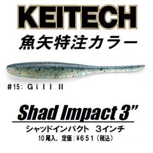 ケイテック(KEITECH)シャッドインパクト 魚矢オリジナルカラー
