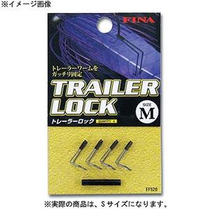 ハヤブサ(Hayabusa) FINA トレーラーロック FF520-S
