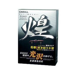 CARALL(カーオール) 煌 液体タイプ