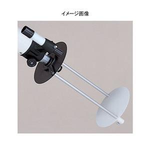 【送料無料】ビクセン(Vixen) 太陽投影板Bセット ホワイト 37224