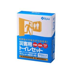 マイレット(Mylet) mini10 災害用トイレセット 抗菌性凝固剤使用 ポータブルトイレ