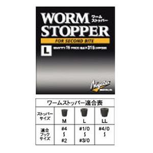 モーリス(MORRIS) NEW ワームストッパー L 69752