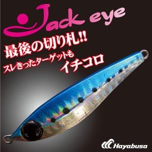 ハヤブサ(Hayabusa)キャスティング専用メタルジグ ジャックアイ