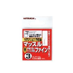 カツイチ(KATSUICHI) マッスルファイン 3号