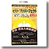 ゼロ・プロ パーフェクト 0.15号