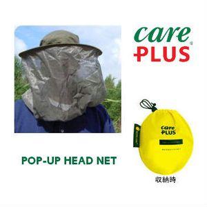 CAREPLUS(ケアプラス) ポップアップヘッドネット CP-0802 防虫、殺虫用品