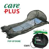 CAREPLUS(ケアプラス) ポップアップドーム CP-0816 防虫、殺虫用品
