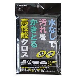カーメイト(CAR MATE) コウセイノウクロス C43 洗車用品