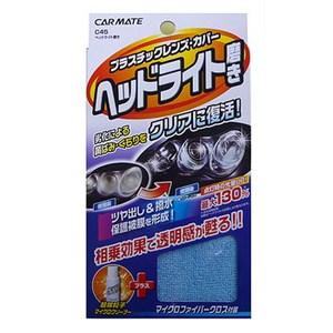 カーメイト(CAR MATE) ヘッドライトミガキ C45