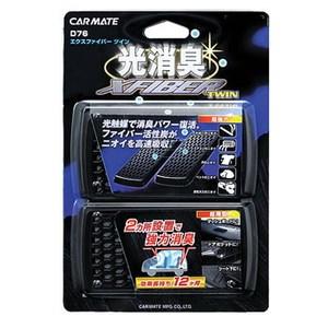 カーメイト(CAR MATE) エクスファイバー ツイン ブラック D76