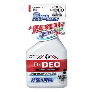 カーメイト(CAR MATE) ドクターデオ スプレータイプ D78 消臭剤