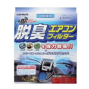 【送料無料】カーメイト(CAR MATE) エアデュース ダッシュウフィルター ブルー FD103D