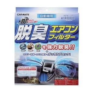 【送料無料】カーメイト(CAR MATE) エアデュース ダッシュウフィルター ブルー FD104D