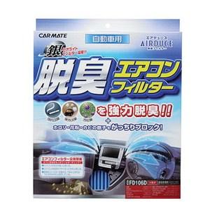 【送料無料】カーメイト(CAR MATE) エアデュース ダッシュウフィルター ブルー FD106D