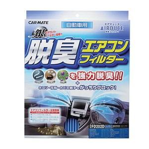 カーメイト(CAR MATE) エアデュース ダッシュウフィルター ブルー FD202D