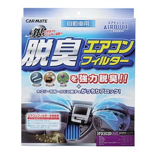 【送料無料】カーメイト(CAR MATE) エアデュース ダッシュウフィルター ブルー FD302D