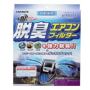 カーメイト(CAR MATE) エアデュース ダッシュウフィルター ブルー FD305D
