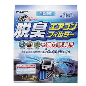 カーメイト(CAR MATE) エアデュース ダッシュウフィルター ブルー FD501D