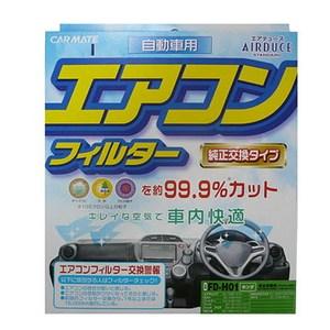 【送料無料】カーメイト(CAR MATE) エアデュース スタンダード H01 ホワイト FD-H01