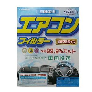 【送料無料】カーメイト(CAR MATE) エアデュース スタンダード N01 ホワイト FD-N01
