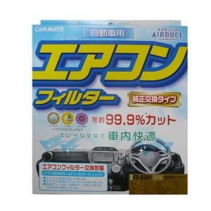 【送料無料】カーメイト(CAR MATE) エアデュース スタンダード SU01 ホワイト FD-SU01